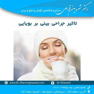 تاثیر جراحی بینی بر بویایی