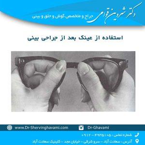 استفاده از عینک بعد از جراحی بینی