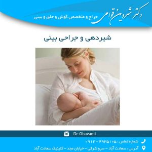 شیردهی و جراحی بینی
