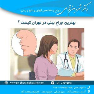 بهترین جراح بینی در تهران کیست